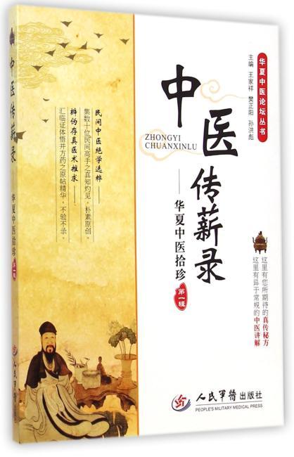 中医传薪录.华夏中医拾珍第一辑.华夏中医论坛丛书