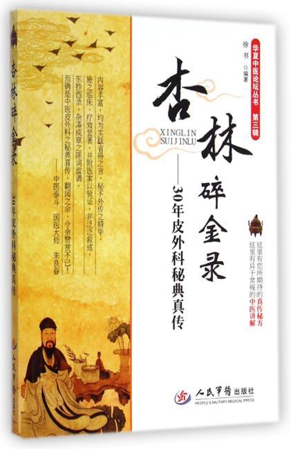 杏林碎金录.30年皮外科秘典真传..华夏中医论坛丛书 第三辑