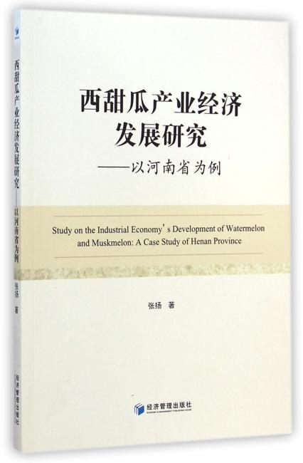 西瓜产业经济发展研究——以河南省为例