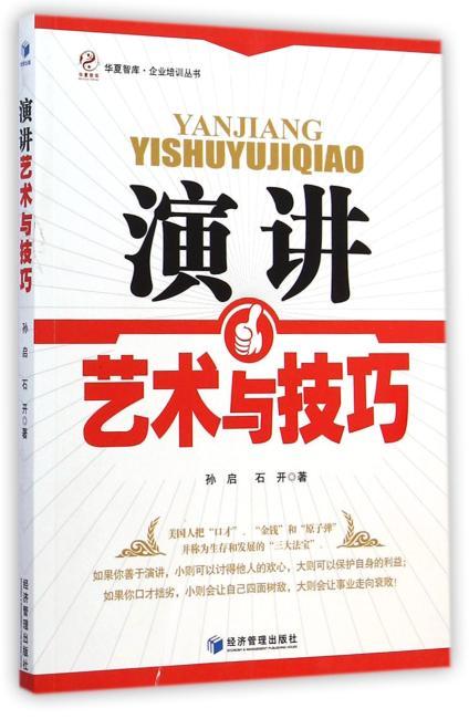 演讲艺术与技巧(华夏智库·企业培训丛书)