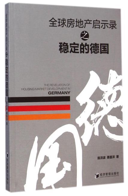 全球房地产启示录之稳定德国