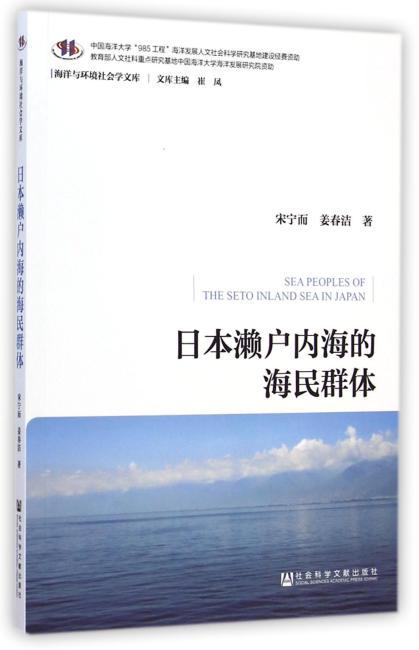日本濑户内海的海民群体