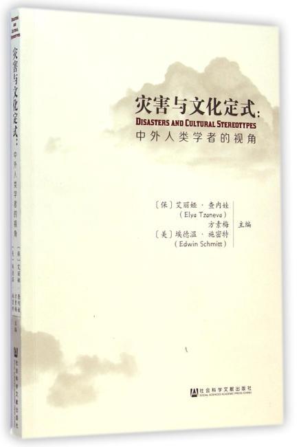 灾害与文化定式:中外人类学者的视角
