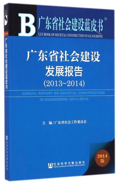 广东省社会建设蓝皮书:广东省社会建设发展报告(2013~2014)