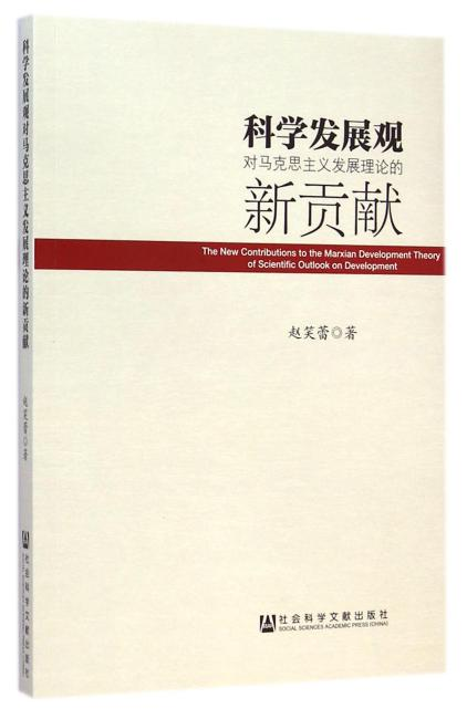 科学发展观对马克思主义发展理论的新贡献