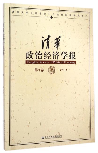 清华政治经济学报 第3卷