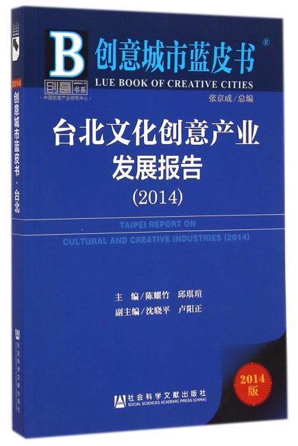 创意城市蓝皮书:台北文化创意产业发展报告(2014)