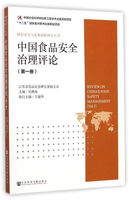 中国食品安全治理评论(第一卷)