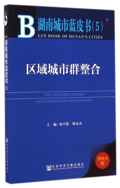 湖南城市蓝皮书:区域城市群整合