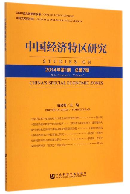 中国经济特区研究 2014年第1期 总第7期