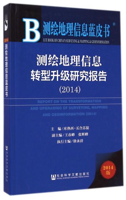 测绘地理信息蓝皮书:测绘地理信息转型升级研究报告(2014)