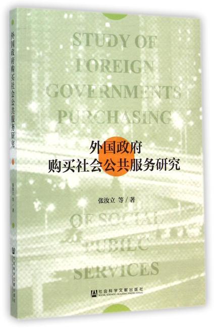 外国政府购买社会公共服务研究