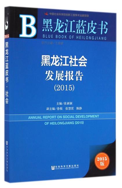 黑龙江蓝皮书:黑龙江社会发展报告(2015)