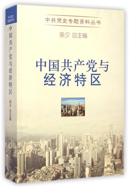 中共党史专题资料丛书——中国共产党与经济特区