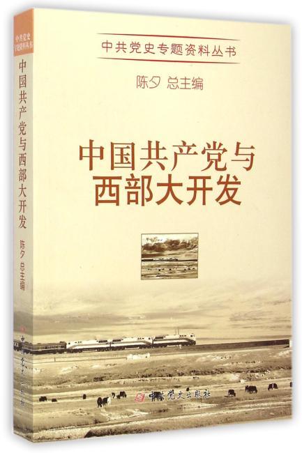 中共党史专题资料丛书——中国共产党与西部大开发