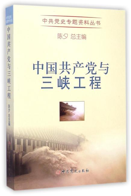 中共党史专题资料丛书——中国共产党与三峡工程