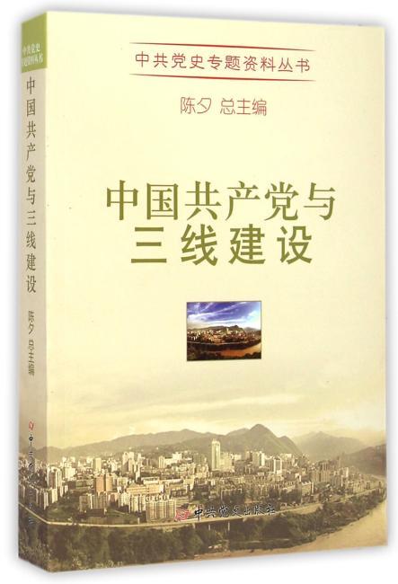 中共党史专题资料丛书——中国共产党与三线建设