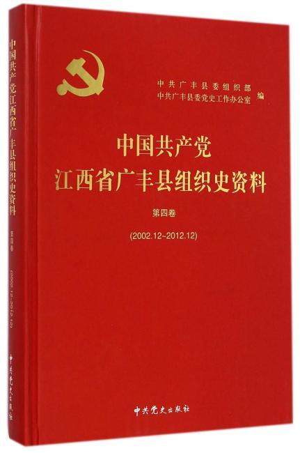 中国共产党江西省广丰县组织史资料.第4卷,2002.12~2012.12