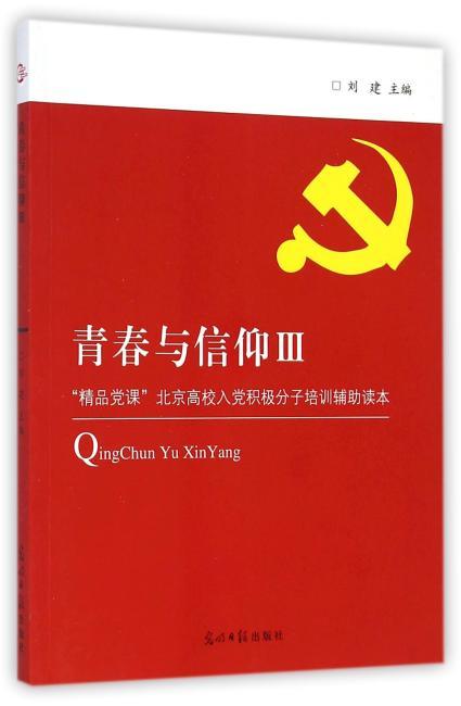 """青春与信仰:""""精品党课""""北京高校入党积极分子培训辅助读本"""