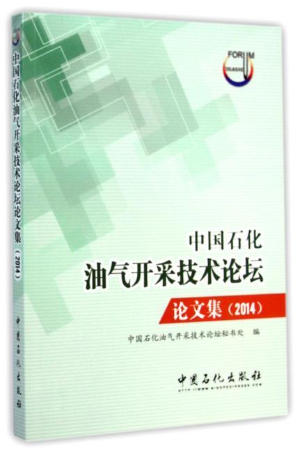 中国石化油气开采技术论坛论文集 2014
