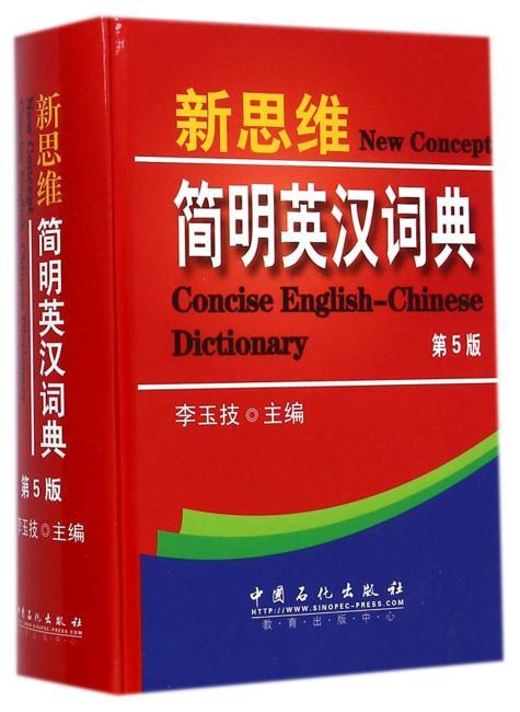 新思维简明英汉词典(第5版)--职称英语教主李玉技倾情奉献,一本可以带进考场的词典