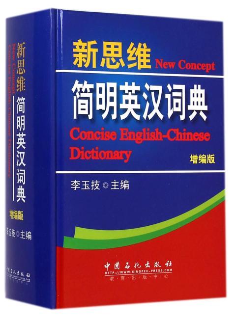 新思维简明英汉词典(增编版 第3版)--职称英语教主李玉技倾情奉献,一本可以带进考场的词典