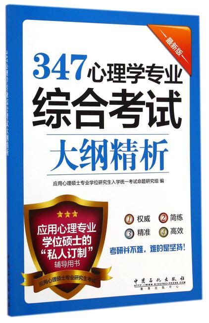 347心理学专业综合考试大纲精析