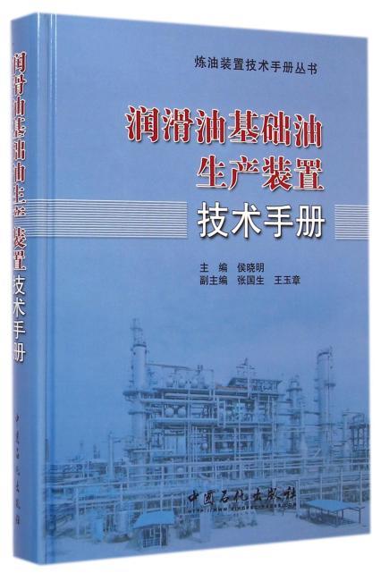 润滑油基础油生产装置技术手册