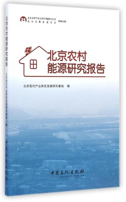 北京农村能源研究报告