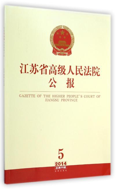 江苏省高级人民法院公报(2014年第5辑 总第35辑)