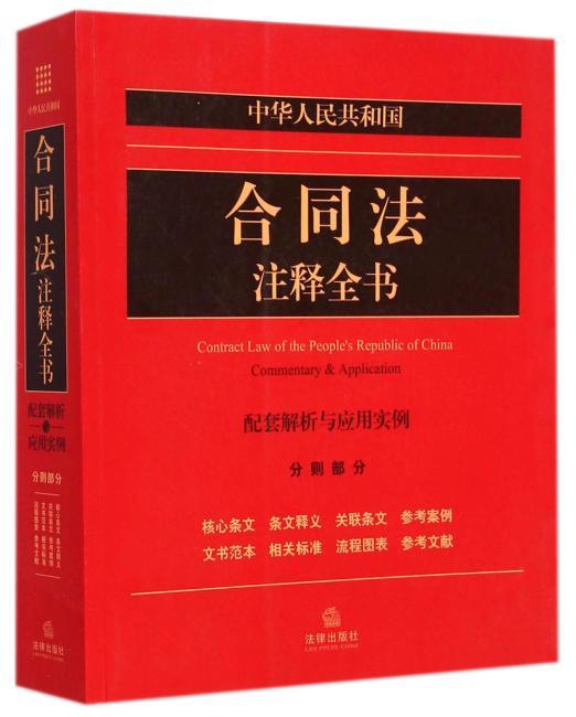 中华人民共和国合同法注释全书(分则部分):配套解析与应用实例