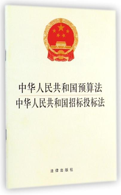 中华人民共和国预算法 中华人民共和国招标投标法
