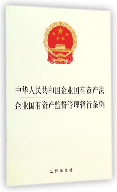 中华人民共和国企业国有资产法 企业国有资产监督管理暂行条例