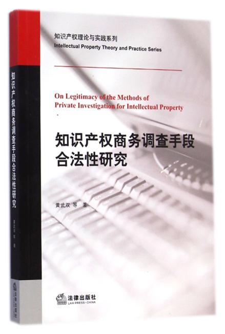 知识产权商务调查手段合法性研究