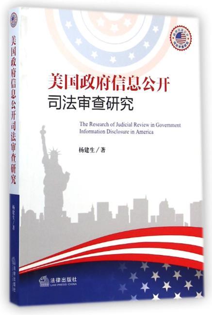 美国政府信息公开司法审查研究