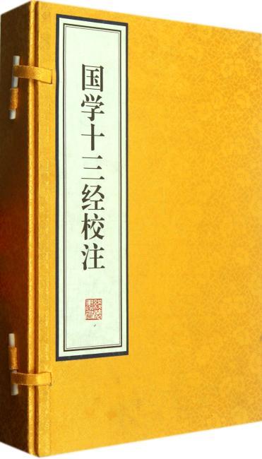 国学十三经校注(2函10册)