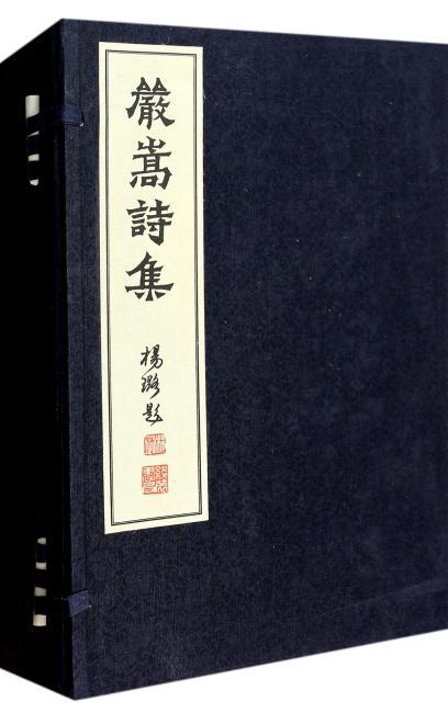 严嵩诗集(1函4册)