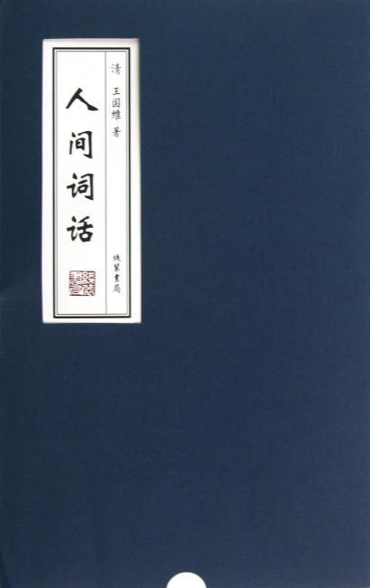 人间词话(1函1册)