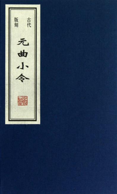 古代版刻元曲小令(巾箱本)