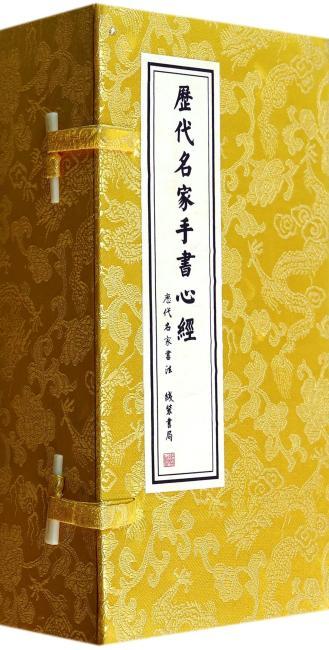 历代名家手书心经(经折装)