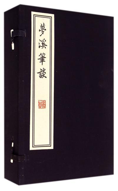 梦溪笔谈(1函4册)