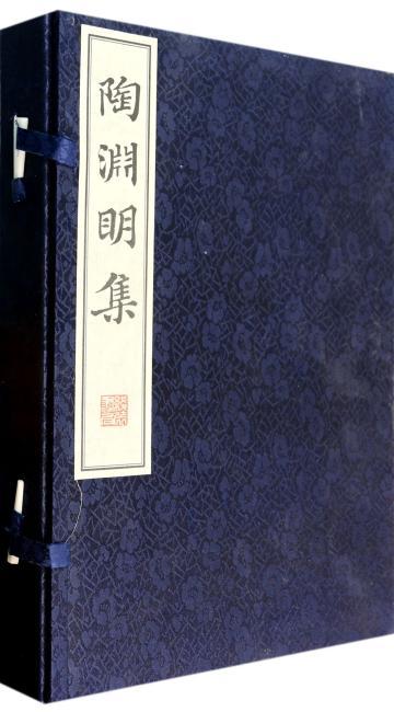 陶渊明集(1函2册)