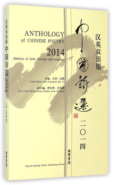 中国诗选:2014(汉英对照)