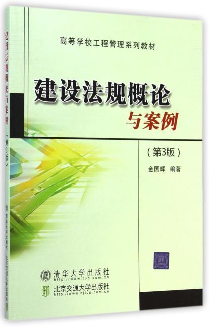 建设法规概论与案例(第3版)(高等学校工程管理系列教材)