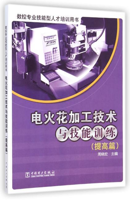 数控专业技能型人才培训用书  电火花加工技术与技能训练(提高篇)