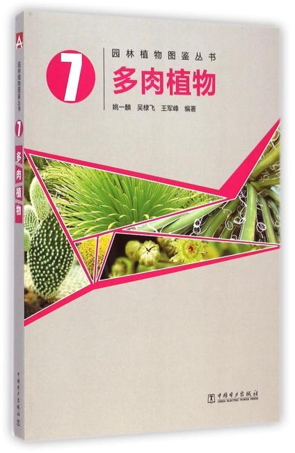 园林植物图鉴丛书——多肉植物