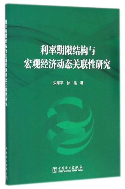 利率期限结构与宏观经济动态关联性研究