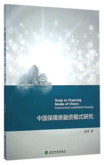 中国保障房融资模式研究