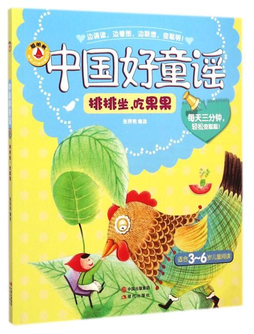 中国好童谣?排排坐吃果果