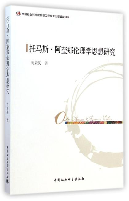托马斯·阿奎那伦理学思想研究(创新工程)